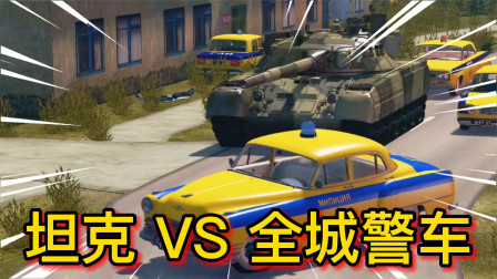 车祸模拟器332 坠机之后如何求生 借一辆主战坦克单挑全城警车