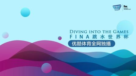 跳水世界杯女子双人3米跳板-预赛