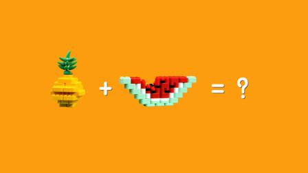 菠萝加西瓜等于什么?儿童积木玩具创意拼搭
