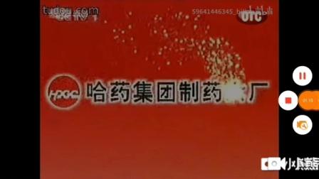 【自制广告】哈药六厂纪录眼感冒片——2012年广告(农村小镇事故篇76秒)