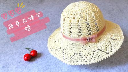 【第111期】菠萝花镂空帽子  教程三