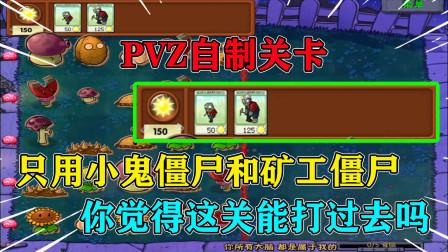 PVZ自制关卡:四星难度的关卡,初始阳光150,还只能用小鬼和矿工