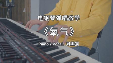 【周黑猫钢琴弹唱教学】范晓萱 《氧气》