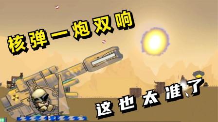进击要塞:核弹一发双响,这也太准了!