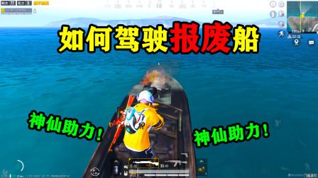 """和平精英揭秘:重型武器""""射击船头"""",能驾驶报废船?大显神通!"""