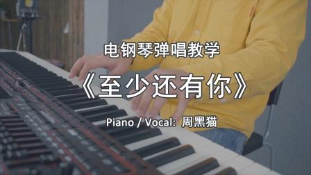 【周黑猫钢琴弹唱教学】林忆莲 《至少还有你》