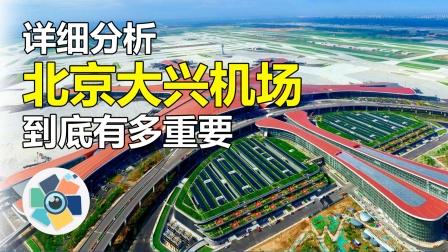 详细分析:北京大兴国际机场,有多厉害!