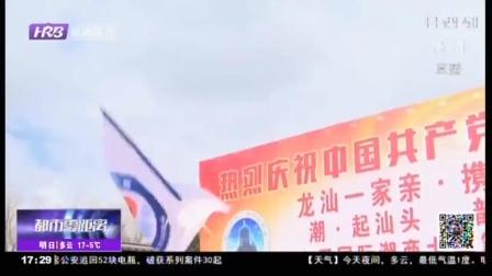 两小伙从哈尔滨到汕头徒步3988公里喜迎亚青会