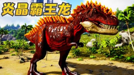 方舟恐龙24:霸王龙的全新变种,东穆徒步火山口,才变身为炎晶