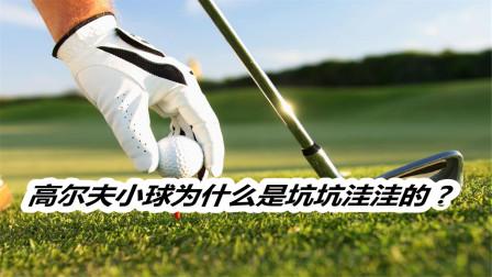 布满小坑的高尔夫球有什么用?为什么不是光滑的呢?击打瞬间就都明白了!