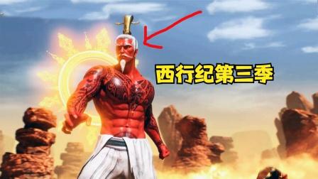 西行纪第三季预告来袭,牛魔王登场,如来将大战持国天!