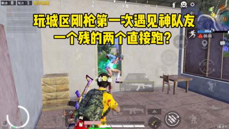 小游最帅:来玩刚枪模式,碰见人就跑?这些人想啥呢?