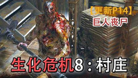 嗨氏生化危机8村庄:14跟巨人丧尸玩地雷战