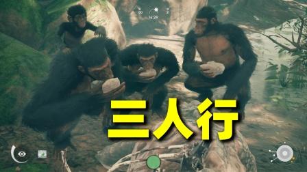 人类起源07:我带领俩猴,捉到一头鳄鱼!