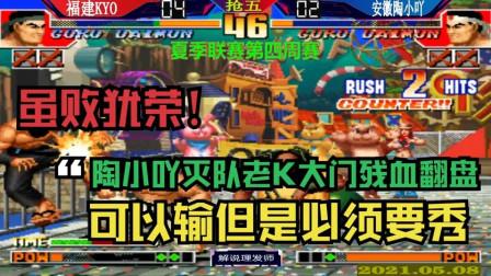 拳皇97 夏季联系陶小吖面对老K虽败犹荣!该秀还是要秀!
