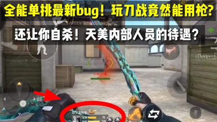 """全能单挑又出bug?玩刀战能""""用枪""""?"""