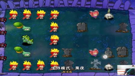 植物大战僵尸初音版 三发豌豆组合火炬树桩,还有不怕的吗?