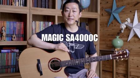 有力!麦杰克MAGIC SA4000C 2021 吉他评测