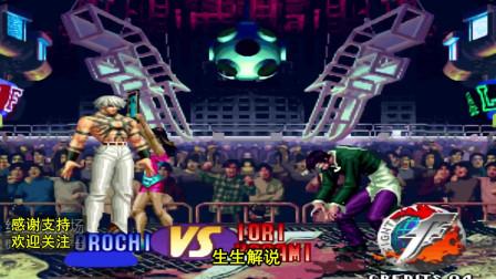 拳皇97:大蛇的阳光普照实在厉害,暴走八神被秒成渣渣