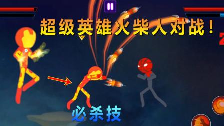 超级英雄火柴人 火柴人变身超级英雄 各种大招层出不穷太厉害了!