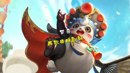 王者荣耀:梦奇两款皮肤特效翻新,胖达荣荣太好看了!