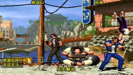 拳皇98C:陈国汉的转球还能反弹,韩国选手被阳神秀惨了