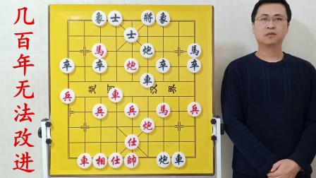 《金鹏十八变》第104局:象棋的《圣经》,古谱杀法精准、高效!几百年来无法改进?都已经到顶了