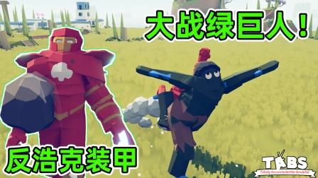 反浩克装甲大战绿巨人!被绿巨人完虐!全面战争模拟器