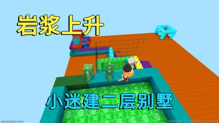 迷你世界:岩浆上升,小迷建二层别墅,在露台和伙伴一起欣赏岩浆