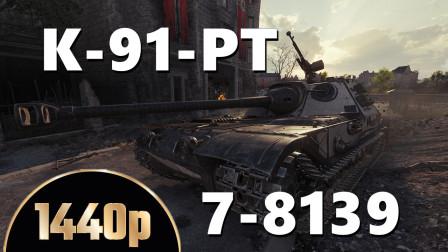 坦克世界 K-91PT是小268V4嘛
