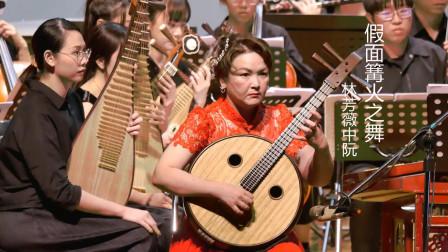 林芳薇中阮演奏《假面篝火之舞》,隋利军曲