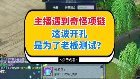 梦幻西游:老板开孔奇怪要求,且看主播能否满足老板测试?