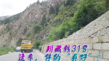 自驾游川藏线,在G318看见有人这样停车,差一点酿成大祸?