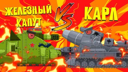 坦克世界动画:卡尔对铁门