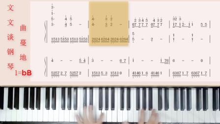 《曲蔓地》文文谈钢琴即兴伴奏教程