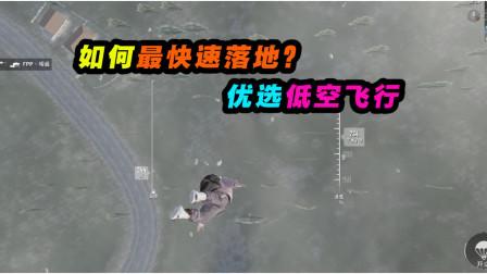 和平精英:教你如何快速落地!只需要丢掉降落伞?