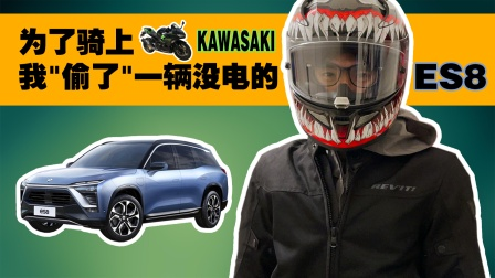 """为了骑上川崎,我""""偷了""""一辆没电的ES8"""