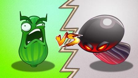 战术黄瓜VS毁灭菇,究竟谁才是毁灭之王?
