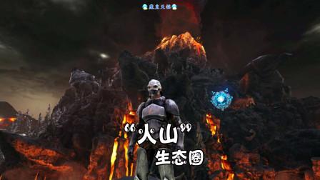 """方舟:创世纪 天铭 36 末日之下的""""火山""""生态圈!"""