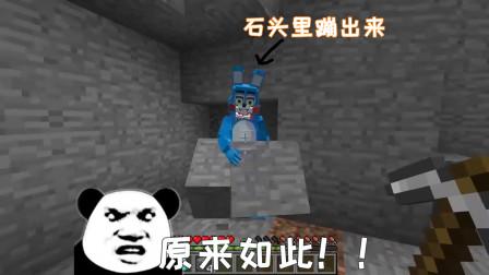 我的世界23:被玩具熊入侵的世界,兔子邦尼是石头里出来的?