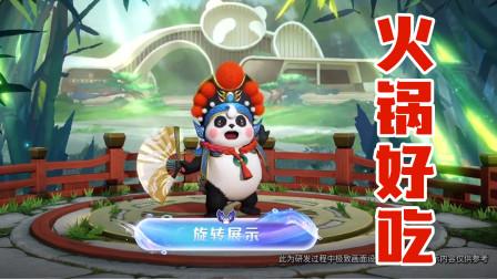 重塑后的梦奇将在5月11日上线,胖达荣荣:火锅真好吃!