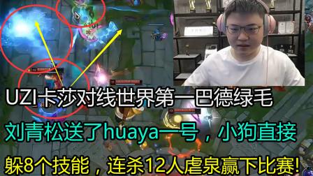 英雄联盟:uzi的卡莎偶遇世界第一巴德王绿毛,刘青松送的火箭直接让小狗连杀12人!