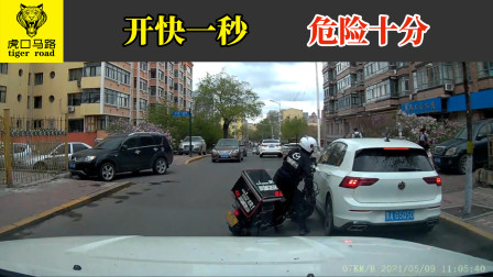 2021交通事故(70):开快一秒,危险十分