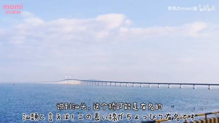日本美眉五一游汕头南澳岛