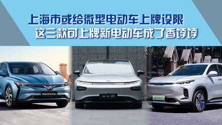 上海市或给微型电动车上牌设限,这三款可上牌新电动车成了香饽饽