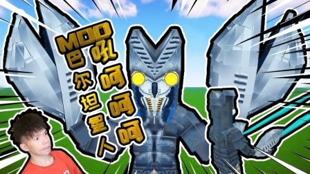 XY版巴尔坦星人MOD,奥特曼怪兽,我的世界PE【XY瞎玩】