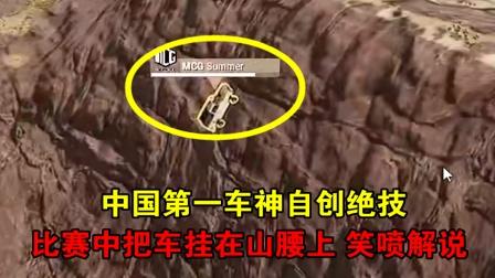绝地求生:中国第一车神真牛,比赛中把车挂在山腰上,解说笑喷了