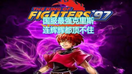 拳皇97:国服最强的炎之克里斯单杀辉辉,包王在一边笑歪了嘴