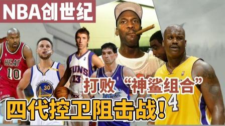【NBA创世纪】四代控卫阻击战!谁能击败乔丹和奥尼尔组合?