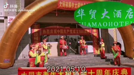 庆贺大同市养生太极协会成立十周年